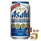 アサヒ スタイルフリーパーフェクト350ml(24本入)