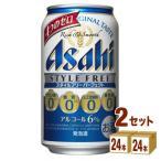 Yahoo!イズミックワールドアサヒ スタイルフリーパーフェクト350ml 48本(24本×2ケース)