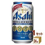 アサヒ スタイルフリーパーフェクト缶350ml(6缶パック×4入)