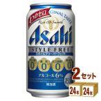 アサヒ スタイルフリーパーフェクト缶350ml(6缶パック×4入)×2ケース