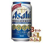 アサヒ スタイルフリーパーフェクト缶350ml(6缶パック×4入)×3ケース