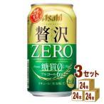 アサヒ クリアアサヒ 贅沢ゼロ350ml(6缶パック×4入)×3ケース