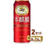 キリン 本麒麟 500ml 48本(24本×2ケース)