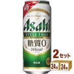 Yahoo!イズミックワールド発泡酒 アサヒ スタイルフリー生 500ml 48本(24本×2ケース)