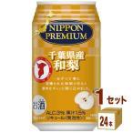 合同酒精 NIPPON PREMIUM ニッポンプレミアム 千葉県産 和梨 350ml×24本×1ケース (24本)