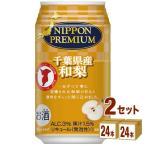 合同酒精 NIPPON PREMIUM ニッポンプレミアム 千葉県産 和梨 350ml×24本×2ケース (48本)