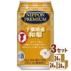 合同酒精 NIPPON PREMIUM ニッポンプレミアム 千葉県産 和梨 350ml×24本×3ケース (72本)