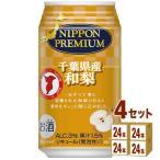 合同酒精 NIPPON PREMIUM ニッポンプレミアム 千葉県産 和梨 350ml×24本×4ケース (96本)