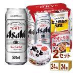 アサヒ スーパードライ 景品 ホテイやきとり缶付き  500ml×24本×2ケース (48本)