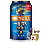 ビール キリン 一番搾り 糖質ゼロ 350ml 24本 beer