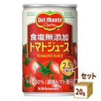 デルモンテ 食塩無添加トマトジュース160g(20本入)