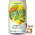 チョーヤ 酔わないゆずッシュ350ml(24本入)