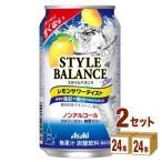 アサヒ スタイルバランス レモンサワー350ml 48本(24本×2ケース)