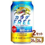 ノンアルコールビール キリン カラダFREE (カラダフリー)350ml×48本