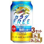 ノンアルコールビール キリン カラダFREE (カラダフリー)350ml×72本