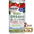 ナガノトマト 信州生まれのおいしいトマト食塩無添加(機能性表示食品) 190g×60本