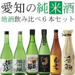 日本酒 地酒セット 愛知の純米酒720ml 6本セット