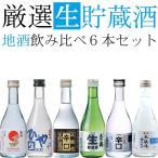 日本酒 地酒セット 本醸造生貯蔵酒飲み比べ 6本セット