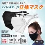 マスク 洗える ナノフィルター3層 立体 布 高性能防御 密着フィット UV99%カット M L 白 黒 ナノマスク nano mask