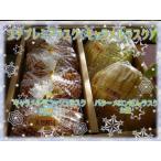 プチプレミア・キャラメルラスク(デニッシュ・キャラメル32枚&メロン2袋)