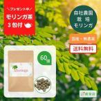 モリンガサプリメント 完全無農薬 伊豆大島産 250 mg×60粒 タブレット