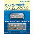 アマチュア無線機メインテナンス・ブック TRIO/DRAKE編(DM便)(ゆうパケ)