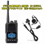 DJ-DPS70KA(標準バッテリーEBP-98装備)とEME-65Aのセット DCR-PRO(エアクローン機能)対応済み アルインコ デジタル簡易無線 登録局 DJDPS70KA
