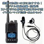 DJ-DPS70KA(標準バッテリーEBP-98装備)とEME-48Aのセット DCR-PRO(エアクローン機能)対応済み アルインコ デジタル簡易無線 登録局 DJDPS70KA