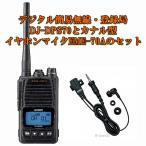 DJ-DPS70KB(大容量バッテリーEBP-99装備)とEME-70Aのセット アルインコ デジタル簡易無線 登録局 ハイパワー DJDPS70KB