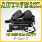 DR-DPM60と防水スピーカーマイク EMS-501(5m)のセット アルインコ 簡易デジタル 351MHz 5W モービルトランシーバー DRDPM60