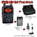 FT1XDと選べる1つのオプションのセット 八重洲無線(ヤエス) C4FM FDMA 144/430MHz D/Aトランシーバー FT-1XD YAESU