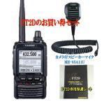 FT2Dとカメラ付スピーカーマイクと保護シートのセット YAESU C4FM FDMA 144/430MHz D/Aトランシーバー ヤエス FT-2D