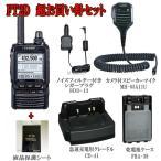 FT2Dと5つのオプションのセット YAESU C4FM FDMA 144/430MHz D/Aトランシーバー ヤエス 八重洲無線 FT-2D