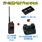 【あすつく】【セット】FT-60と選べるオプションのセット 八重洲無線(旧V.スタンダード) 144/430MHz帯  FMハンディ YAESU ヤエス FT60