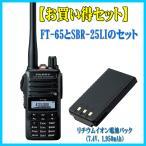 FT-65とリチウムイオン電池パック SBR-25LIのセット 送料無料 八重洲無線 144/430MHz帯  FMトランシーバー  YAESU ヤエス FT65