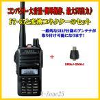 FT-65とアンテナ変換コネクターSMAJ-SMAJのセット 送料無料 八重洲無線 144/430MHz帯  FMトランシーバー  YAESU ヤエス FT65