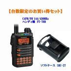 FT-70DとソフトケースSHC-27のセット 送料無料 八重洲無線  C4FM/FM 144/430MHz デジタルトランシーバー  YAESU ヤエス FT70D