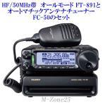 FT-891シリーズとオートマチックアンテナチューナーFC-50のセット YAESU HF/50MHz帯 オールモード 八重洲無線 ヤエス FT891