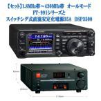 FT-991Aシリーズと安定化電源DSP3500と保護シートSPS-400Dのセット YAESU 1.8MHz帯〜430MHz帯 オールモード