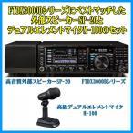 FT DX 3000Dシリーズと外部スピーカーSP-20とデュアルエレメントマイクM-100 YAESU HF/50MHz帯トランシーバー FTDX3000D(お取り寄せ)