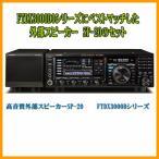 FT DX 3000Dシリーズと高音質外部スピーカーSP-20 YAESU HF/50MHz帯トランシーバー アマチュア無線機 FTDX3000D(お取り寄せ)