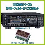 FT DX 3000DシリーズとCWナローフィルターXF-127CNのセット YAESU HF/50MHz帯 トランシーバー FTDX3000D(お取り寄せ)
