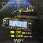 FTM-100DH ヤエス(YAESU) C4FM FDMA/FM 144/430帯 デュアルバンド 50W機 八重洲無線 FTM100DH