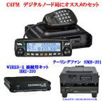 FTM-100DHとHRI-200とクーリングファンSMB-201のセット ヤエス(YAESU) C4FM FDMA/FM 144/430帯 50W機 八重洲無線 FTM100DH