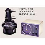 G-450A  YAESU  小型アンテナ用 ローテーター G450A