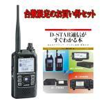 ID-51PLUS2 通常モデルと「D-STAR通信がすぐわかる本」のセット アイコム 144/430MHz帯 2波同時受信 ID51PLUS2(ご予約 9月末入荷予定)