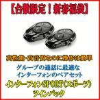 インターフォンSPORT(スポーツ) ツインパック 福袋 台数限定!新春初売り バイク用Bluetoothインカム
