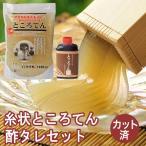 ところてん カット済み 糸状ところてん酢タレセット 糸状タイプ3〜5食分と特製酢タレ 伊豆産天草使用