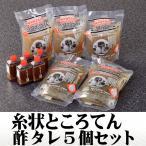 糸状ところてん5個と酢タレ5個のセット 伊豆産天草使用 カット済み ヘルシー