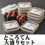 ところてん大盛りセット(ところてん、黒みつ、酢タレ、突き棒セット)伊豆産天草使用  業務用 メガ盛り